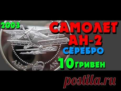 Самолет Ан-2, 10 гривен, серебро, 2003 год (Обзор монеты) Літак Ан-2 - YouTube