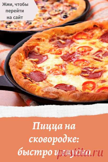 За яркий вид и насыщенный вкус итальянскую пиццу любят как взрослые, так и дети. Но, к сожалению, у этой пиццы есть один недостаток – на её приготовление уходит много времени и сил, так как нужно замешивать дрожжевое тесто. Поэтому сегодня мы хотим предложить вам приготовить вкусную и сытную пиццу на сковороде. Конечно, такую пиццу нельзя назвать классической, но это прекрасная альтернатива, когда нет много свободного времени или, когда не хочется включать духовку, ну или, когда духовки попросту