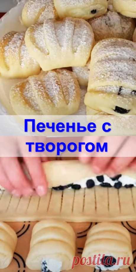 Печенье с творогом - Женский Блог Печенье с творогом, вкуснее выпечки вы никогда не пробовали. Она настолько нежная,...