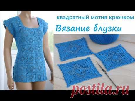 Квадратный МОТИВ крючком ВЯЗАНИЕ БЛУЗКИ простое вязание для начинающих Crochet blouses square motif