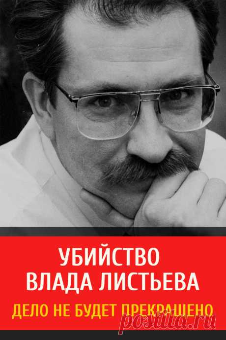 УБИЙСТВО ВЛАДА ЛИСТЬЕВА - Дело не будет прекращено