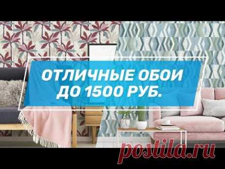 Выбираем отличные обои до 1500 рублей за рулон