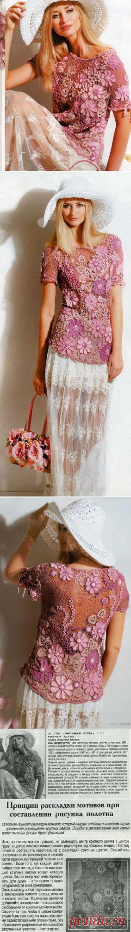 Пыльная роза.