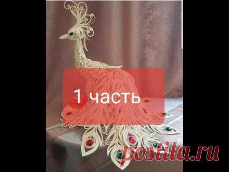 Павлин МК 1 часть