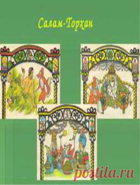«Салам-Торхан» татар халык әкиятләре