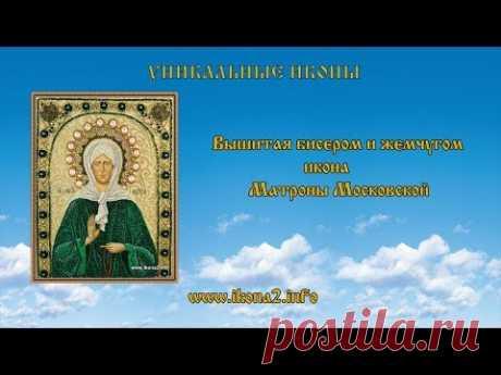 Вышивка бисером. Матрона Московская вышитая бисером и жемчугом - YouTube