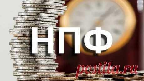 Деньги граждан исчезают из пенсионного фонда - Антюхин Алексей Владимирович, 17 августа 2019