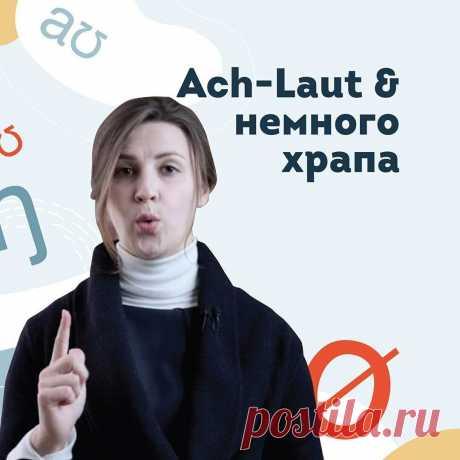 Жёсткий звук «х» в немецком языке | lingua franconia. Школа немецкого языка | Яндекс Дзен