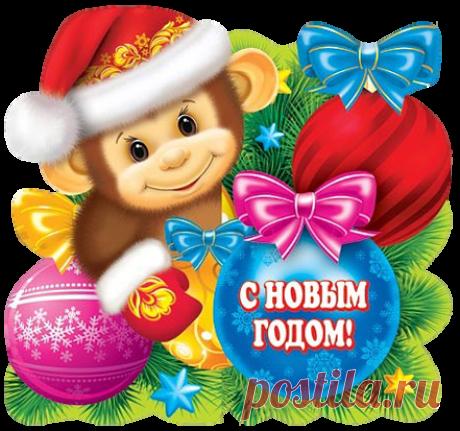 С Новым Годом! Желаю | ДАРИ РАДОСТЬ