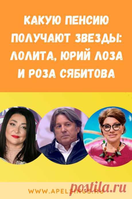 Какую пенсию получают звезды: Лолита, Юрий Лоза и Роза Сябитова