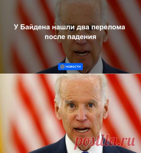 У Байдена нашли два перелома после падения - Новости Mail.ru