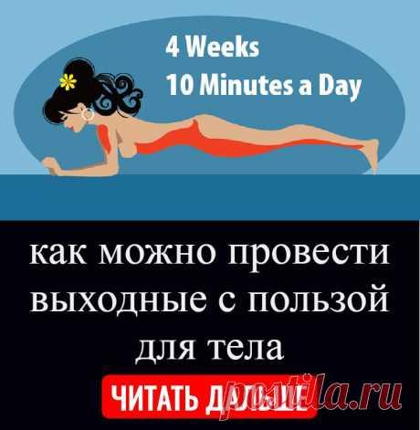 как можно провести выходные с пользой для тела