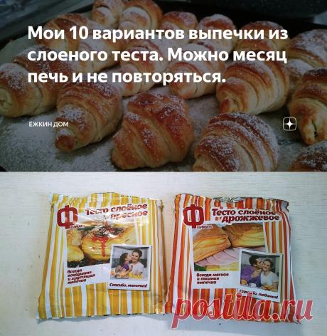Мои 10 вариантов выпечки из слоеного теста. Можно месяц печь и не повторяться. | Ёжкин дом | Яндекс Дзен