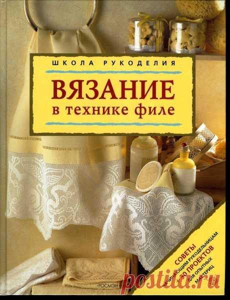 """Книга-самоучитель """"Вязание в технике филе"""""""