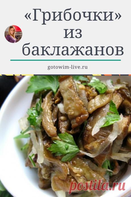 Эта закуска очень интересная, по вкусу, действительно, напоминает маринованные грибы. Так что, если вы любитель грибов и баклажанов — это рецепт для вас !