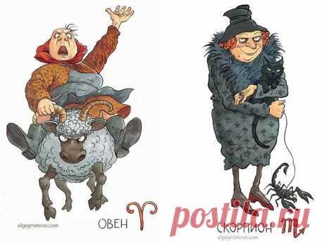 Знаки зодиака в бабулях