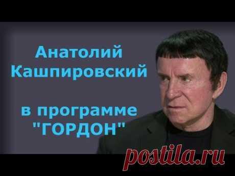 """Анатолий Кашпировский. """"ГОРДОН"""" (2018)"""