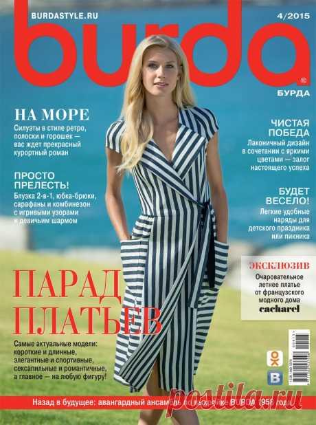 Журналы бурда моден 2015- 2016 смотреть бесплатно
