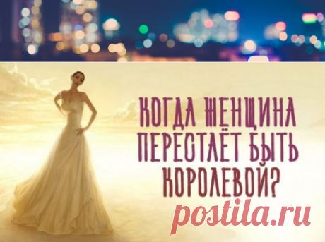 Когда женщина перестаёт быть королевой? | Pravdoiskatel
