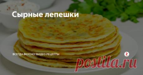Сырные лепешки Подавайте их горячими, прямо со сковороды к завтраку, обеду или ужину.