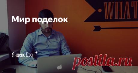 Мир поделок | Яндекс Дзен Делаю интересные и простые поделки. Подписывайся, чтобы делать свой дом ещё красивее и уютнее.
