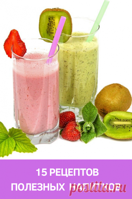 Как похудеть и очистить свой организм! 15 рецептов полезных напитков