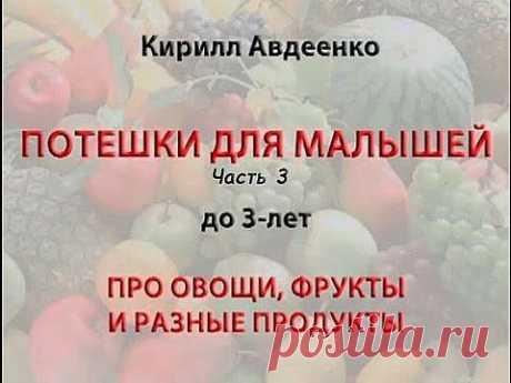 Стихи, потешки для детей о еде К.Авдеенко. Ч.3 - YouTube