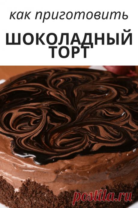 Шоколадный торт готовится из обычных продуктов, которые есть на кухне у любой хозяйки. Чтобы усилить шоколадный аромат (cake chocolate), можно добавить немного больше масла, соли и ванили. Вот и весь секрет.