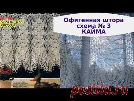 Офигенная штора спицами (Кайма)