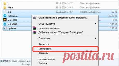 Как установить Телеграмм на компьютер (пошагово)