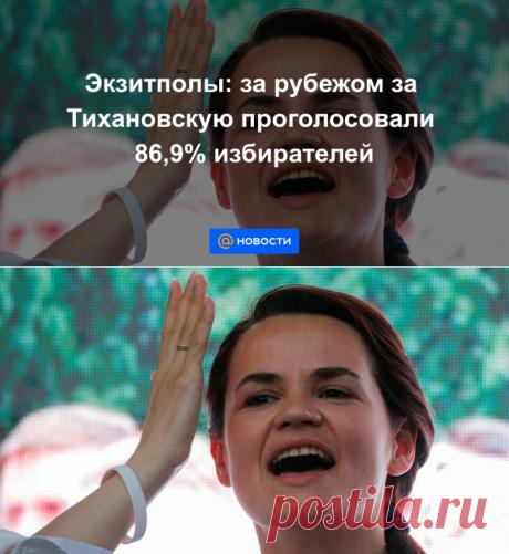 Экзитполы: за рубежом за Тихановскую проголосовали 86,9% избирателей - Новости Mail.ru