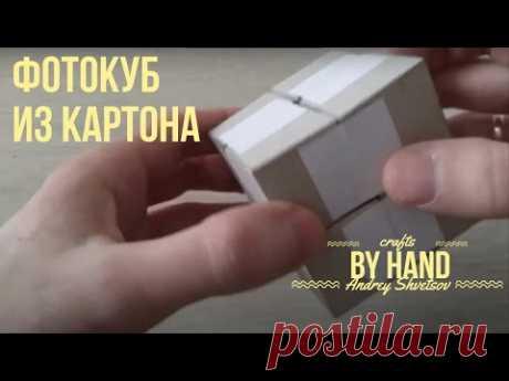 Как сделать своими руками ФОТО КУБИК / Как сделать фотокуб из бумаги и картона