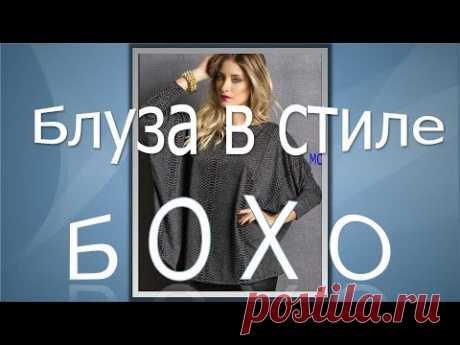 Трикотажная блуза БОХО  Моделирование блузы БОХО из трикотажа