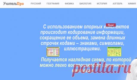 Опорные конспекты - Начальная страница сайта УчительПРО