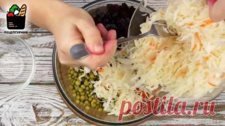 Рецепт венегрета, плюс секрет, который вы не знали про этот салат! | Рецептурник | Яндекс Дзен