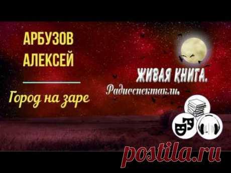 Арбузов Алексей - Город на заре. Радиоспектакль.