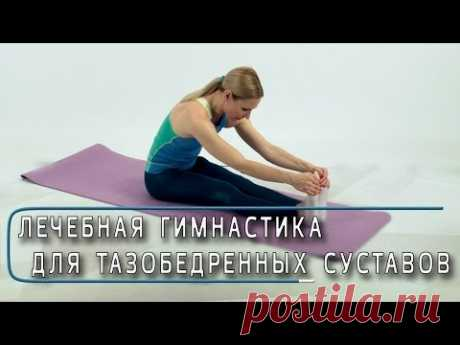 Gymnastics for coxofemoral joints - exercises for treatment of a coxarthrosis, p.1
