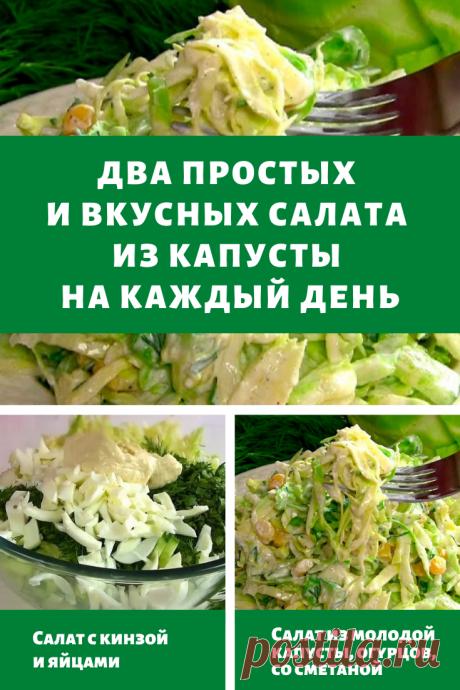 Просте, вкусные, на каждый день, необычные салаты.