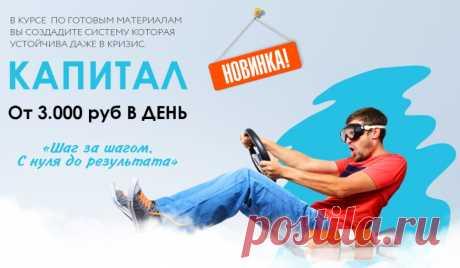 Что внутри курса Капитал Максима Зеленцова, мой честный отзыв, обзор