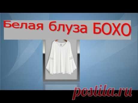 Белая блуза в стиле бохо.