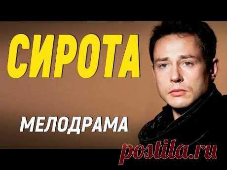 Бомжарский фильм о любви - СИРОТА * Русские мелодрамы