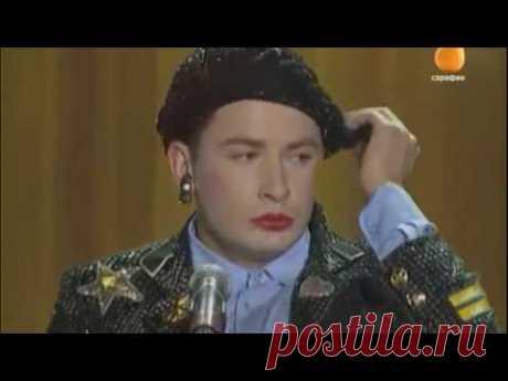 (284) Андрей Данилко - После гулянки (2002) - YouTube