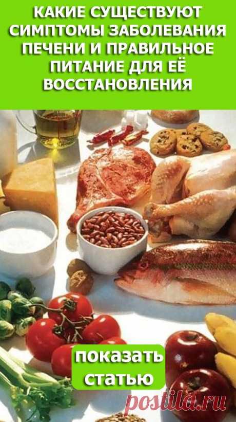 СМОТРИТЕ: Какие существуют симптомы заболевания печени и правильное питание для её восстановления.