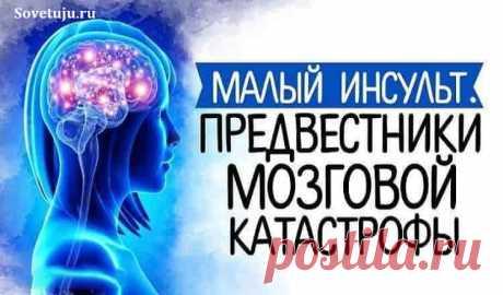 Малый инсульт – предвестники мозговой катастрофы