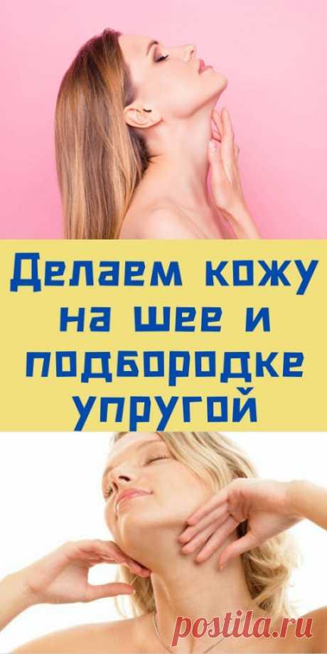 Делаем кожу на шее и подбородке упругой - likemi.ru