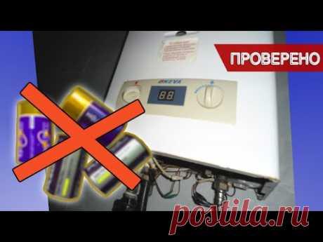 Газовая колонка, питание от Сети, вместо Батареек!