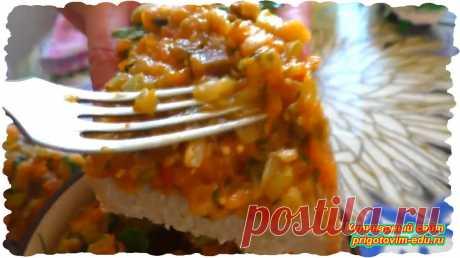 Икра из кабачков с баклажанами и болгарским перцем | Простые рецепты на каждый день | Яндекс Дзен
