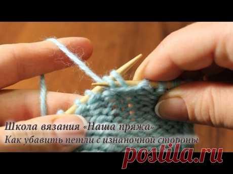 7. Вязание для начинающих. Как убавить петли с изнаночной стороны