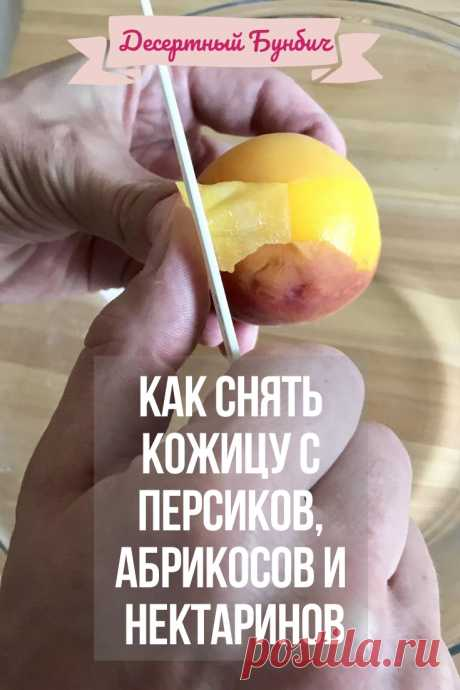 Сегодня хочу поделиться простым способом, как избавиться от кожицы у персиков, абрикосов и нектаринов. Кстати, этот способ работает и для помидоров. Чтобы посмотреть пошаговый рецепт — переходи на сайт!