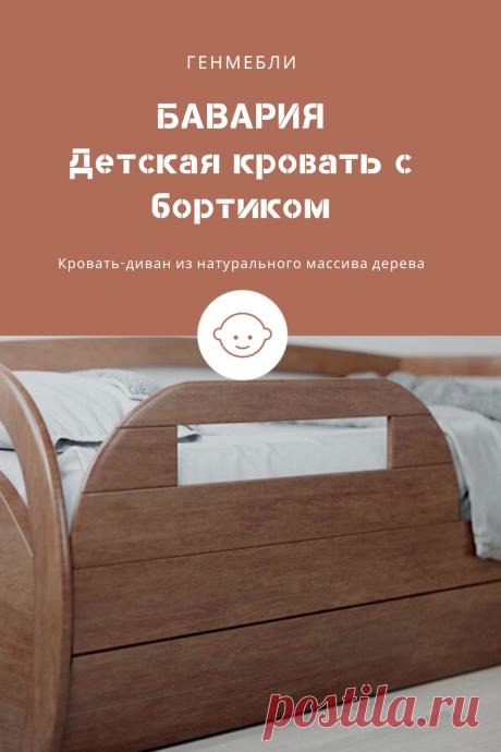 Детская деревянная кровать Бавария с бортиком от производителя Генмебли (массив ольхи, ясеня, бука, дуба)